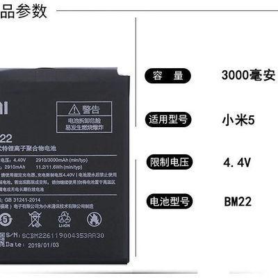 原装小米5/4C/6/5S/NOTE/5X/MAX2电池红米3S/NOTE3/4X/4A/5A电板