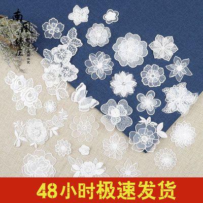 【3个装】白色蕾丝花朵刺绣布贴衣服装饰补破洞贴补丁贴花DIY贴布