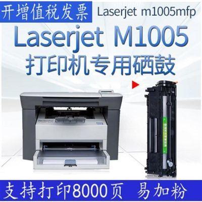 适用原装于惠普m1005mfp硒鼓 易加粉 HP m1005墨盒打印机laserjet