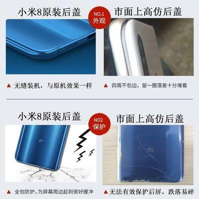 小米8后盖原装玻璃原厂手机后壳透明探索版屏幕指纹版ud电池盖八m