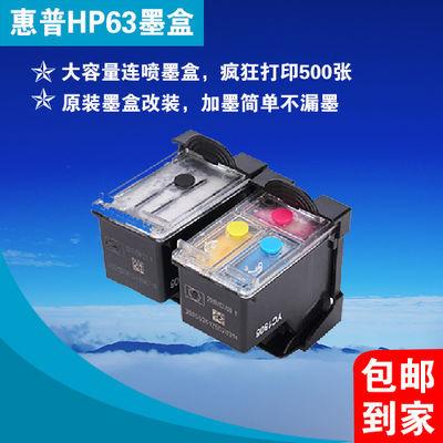 惠普原装正品HP63拆机墨盒连喷墨盒适合HP2130/3630/4522/3830