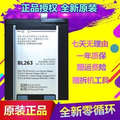 适用于联想 ZUK Z2pro电池 自由客Z2121 BL263手机电池