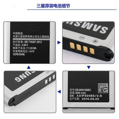 三星Note4原装电池N9100 N9108V N9109 N9106EB-BN916BBC手机电池