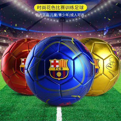巴萨4号儿童足球中小学生青少年5号世界杯成人训练比赛球正品耐磨