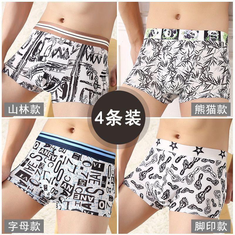 便宜的2-4条装夏季冰丝新款少年男士内裤青年男式平角卡通短裤衩潮时尚