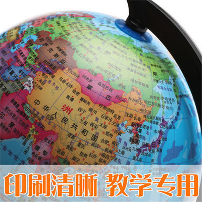 得力地球仪学生用大号标准家居摆设教学版研究高清中文地形摆件