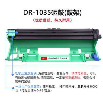 适用兄弟TN1035墨粉盒 DCP1518 1519 1608 1618w 1619打印机硒鼓