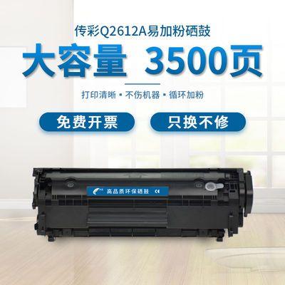 适用惠普2612a 硒鼓 HP1005 1020 1010 打印机 M1005mfp 12a墨盒
