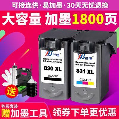 兰博兼容佳能PG830 CL831连供墨盒 ip1180 1880 mp198 145打印机