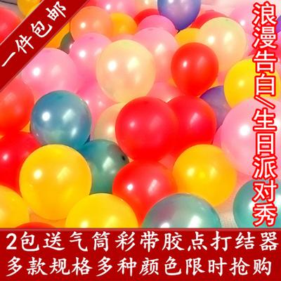 珠光气球批发100个结婚礼装饰用品求婚派对免邮儿童多款生日布置