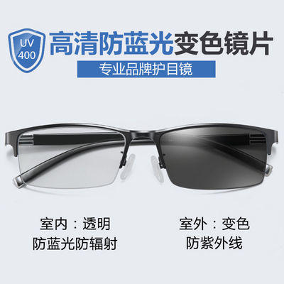 新款变色护目镜男士防蓝光辐射抗疲劳玩电脑手机平光商务太阳眼镜