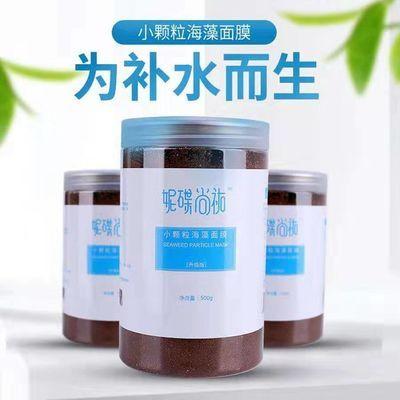 2020新品正品天然纯补水保湿美白淡斑祛痘泰国小颗粒海藻面膜粉泥