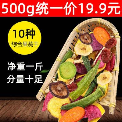 果蔬脆500g 10种综合果蔬脆片混合果蔬干秋葵脆水果干蔬菜干零食
