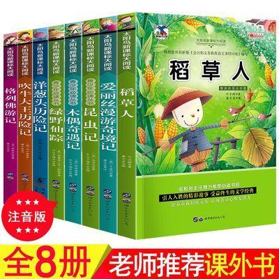 全集8册注音版小学生课外阅读书籍 一年级必读故事书二三年级读物