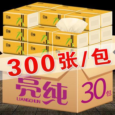 亮纯30包/10包本色抽纸整箱面巾纸纸抽卫生纸巾家用餐巾纸妇婴纸