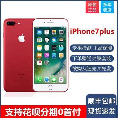 iPhone/苹果7国行7 plus 5.5寸国行全网通二手苹果6s苹果手机7p