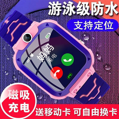 【官方正品】天才电话手表男女智能手表拍照定位防水触屏儿童手表