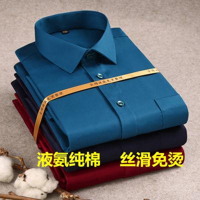 秋季高档丝光棉长袖衬衫男免烫纯棉商务正装中年大码全棉衬衣纯色