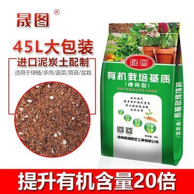 45L 通用型有机育苗栽培土养花泥炭土包邮大包营养土种菜种植土壤