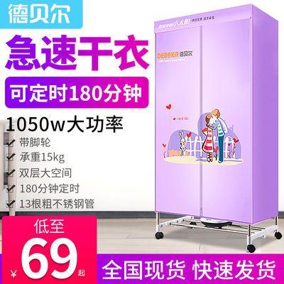 德贝尔干衣机家用小型衣服速干衣服烘干机大容量静音省电烘干衣柜