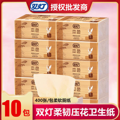 8包10包双灯本色压花平板卫生纸400张家用厕纸纯木浆柔软草纸包邮