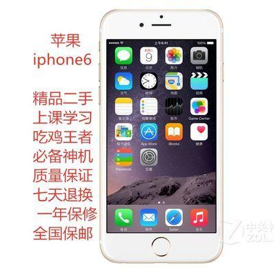 二手苹果6代手机iphone5s 备用吃鸡王者工作游戏机上网课专用