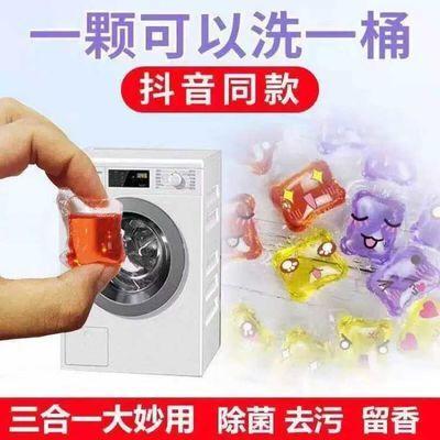80颗洗衣凝珠持久留香8倍浓缩洗衣液正品洗衣凝珠家庭装清洁除菌