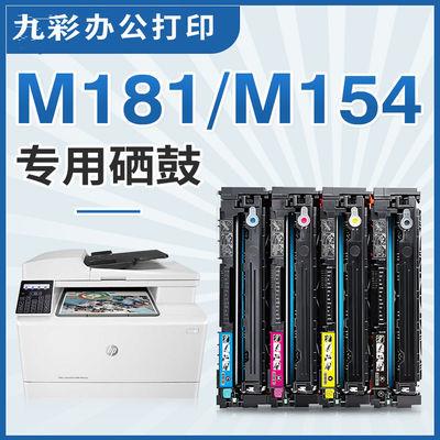 M154nw惠普CF510A204A易加粉硒鼓M181fw M180N彩色激光打印机墨盒