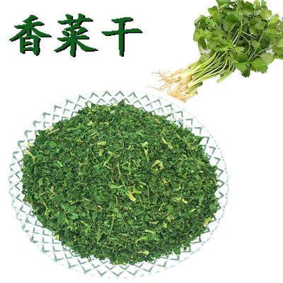 香菜干提味蔬菜调料香菜颗粒干香菜叶碎香菜干50g-2000g可选