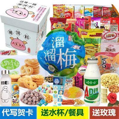 网红零食大礼包食品组合送男女朋友儿童生日吃的麻辣休闲小吃礼物