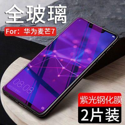 华为麦芒8钢化膜麦芒3/4/5/6/7/8紫光护眼玻璃屏幕手机保护贴膜