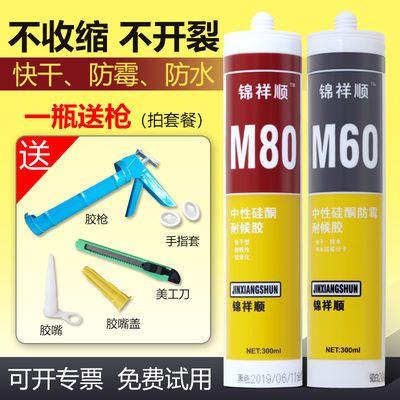 中性硅酮玻璃胶防水防霉厨卫强力快干瓷白透明黑色家用耐候密封胶