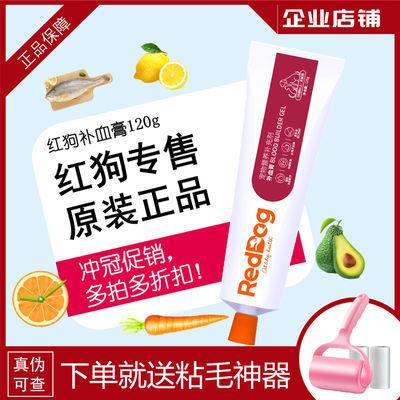 【红狗专卖】红狗补血膏120g 改善贫血症状 术后产后补血增强体质