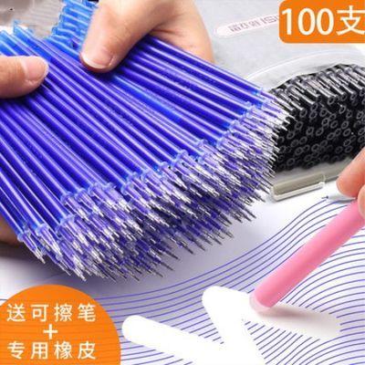 100支可擦笔笔芯0.5mm摩易热磨可擦消字笔芯中性笔芯晶蓝黑色水笔