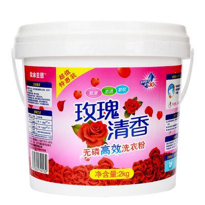 【可选顺丰配送】【今天特价包邮】桶装洗衣粉4斤装玫瑰清香薰衣
