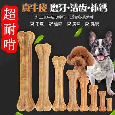 狗狗磨牙棒洁齿棒狗零食礼包狗咬胶宠物补钙骨头幼犬牛皮玩具洁齿