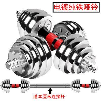 纯铁电镀哑铃男士健身器材家用15kg20KG30公斤一对学生变杠铃女士