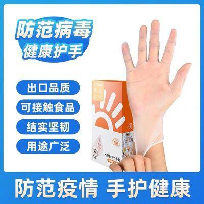 93405/蓝帆 食品级一次性手套 厨房烘焙和面揉面PVC加厚防粘防油防水