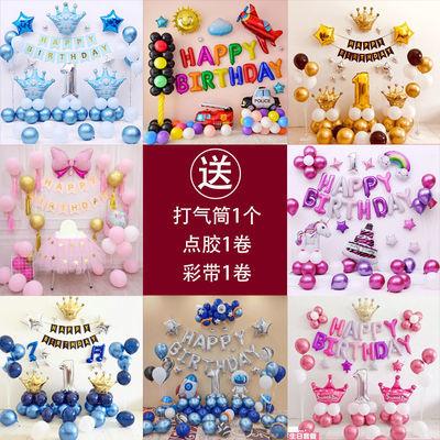 宝宝生日派对周岁满月公主男孩女孩气球装饰布置背景墙儿童批发