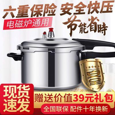 【买一送十】防爆正品高压锅燃气电磁炉通用安全多保险压力锅家用