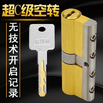 索贝利空转超c级锁芯防盗门锁芯进户门通用b级心老式家用大门锁芯