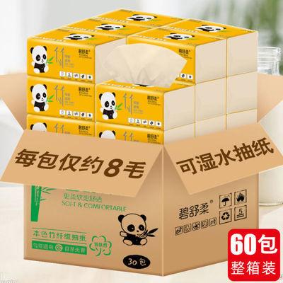 竹浆本色抽纸300张60包/27包家庭装婴儿餐巾面巾纸卫生纸整箱批发