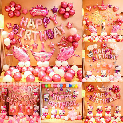 芭蕾舞女孩公主宝宝周岁儿童生日装饰场景布置派对气球套餐背景墙