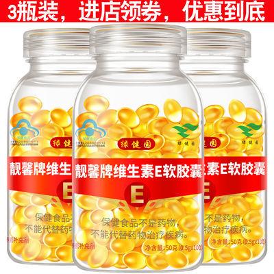 【3瓶共300粒】维生素e软胶囊 维E油 维e乳 可搭配美白痘印产品