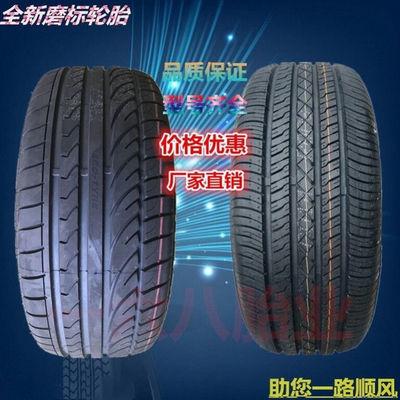 全新轮胎205/215/225/235/245/45R17 55R16 60R16 40 65R17 45R18