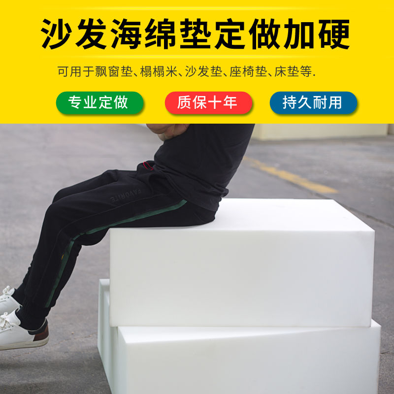 50D高密度网红海绵沙发垫定做加厚加硬飘窗垫实木红木座椅垫子35D
