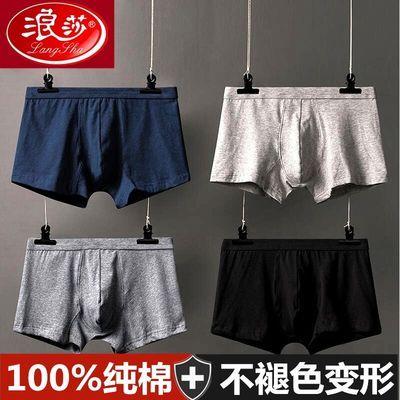 浪莎【3条 纯棉】男士纯棉内裤男中腰平角四季男士内裤内裤短裤男