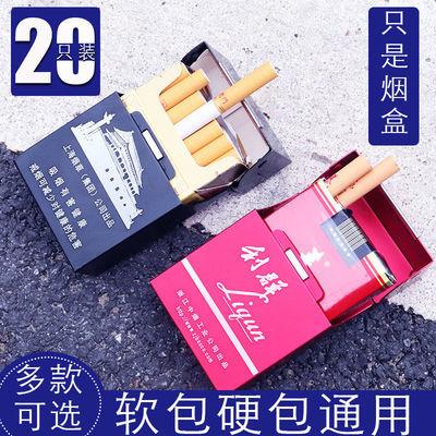 铝合金烟盒20支装便携个性超薄男士软硬不锈钢装烟神器防水 随身