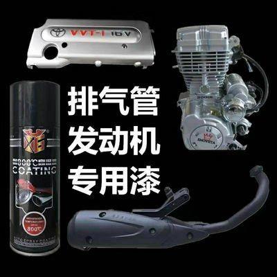 X6汽车刹车卡钳漆耐高温自喷漆摩托车排气管发动机翻新改色防锈漆