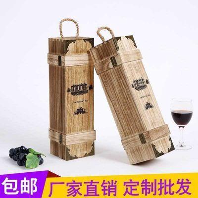 红酒盒木盒子实木质单支装红酒箱葡萄酒包装盒1只木箱子礼盒。..
